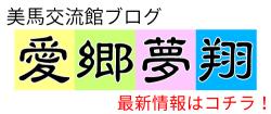 BLOG「愛郷夢翔」